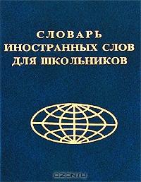 Словарь иностранных слов].
